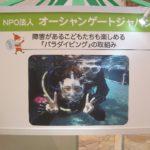 10月21日阪急百貨店9階祝祭広場においてインタビューを受けました
