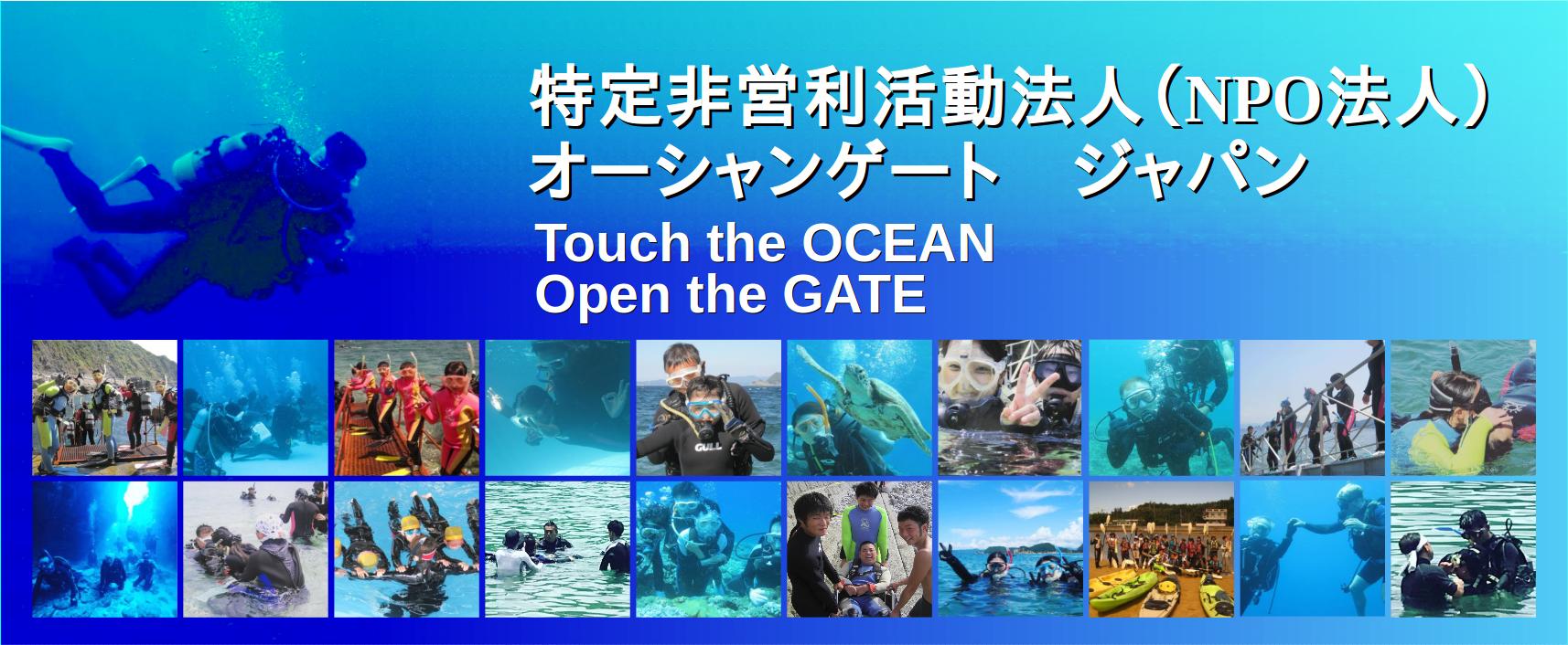 NPO法人 オーシャンゲート ジャパン